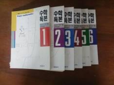 Matemática Superior en Coreano