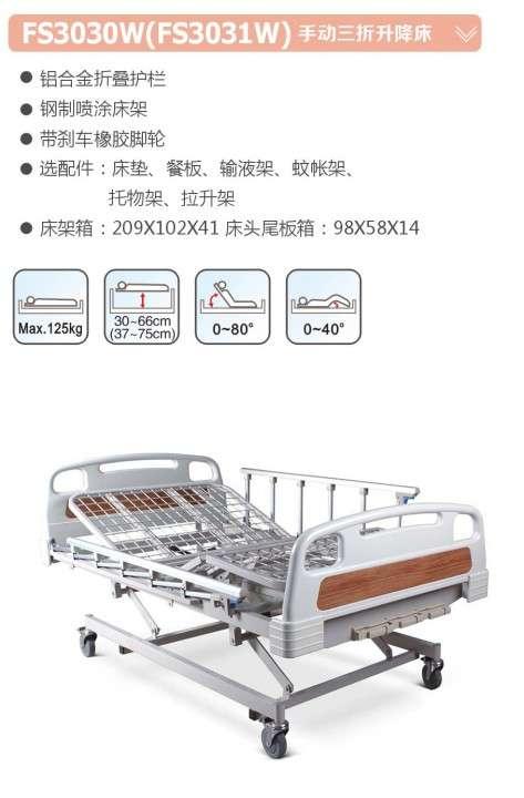Camas hospitalaria eléctricas - 0